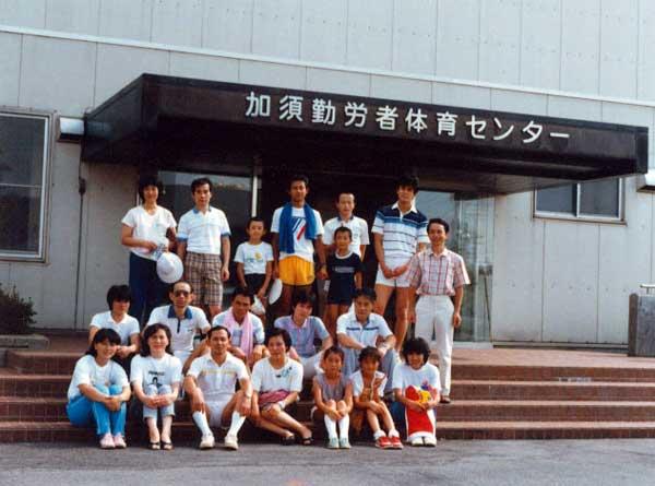 1984年 加須市と交流